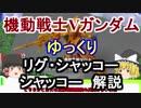 【機動戦士Vガンダム】リグシャッコー&シャッコー 解説【ゆ...