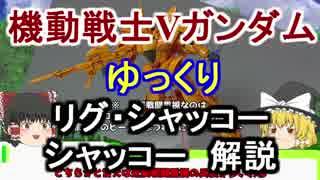 【機動戦士Vガンダム】リグシャッコー&シ