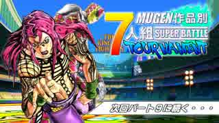 【MUGEN】作品別7人組SUPER BATTLEトーナ