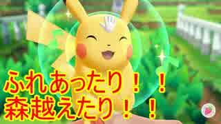 (実況)ポケGOプレイヤーのLet's GOピカ