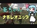 【M&B NW】葵ちゃんナポレオニック【琴葉葵実況プレイ】