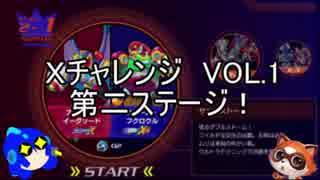 ロックマンX アニコレ Xチャレンジ攻略 第二ステージ!(ゆっくり実況)