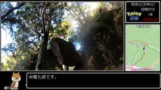 【ゆっくり】ポケモンGO 筑波山女体山山頂攻略RTA