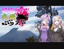 【YZF-R3】結月ゆかりの九州ぶらり旅【第4回:鶴見岳】