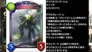 【シャドバ新カード】アディショナルカードでやっと秘術ウィッチ強化か