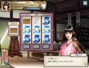 【太閤立志伝5】ゲームも歴史もさっぱりな新人占い師【13-2】