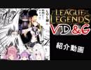 【女子VtuberLOL部】 デビル&ガールズ結成!【VD&G】