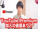 YouTube Premiumは加入の価値あり?…一方その頃ニコニコ動画は