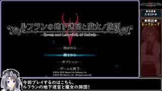 ルフランの地下迷宮と魔女ノ旅団をねっとりプレイ 全01/31話