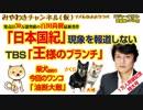 百田尚樹「日本国紀」現象を報道しないTBS「王様のブランチ」|みやわきチャンネル(仮)#276