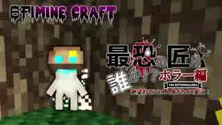 【日刊Minecraft】最恐の匠は誰かホラー編!?絶望的センス4人衆がカオス実況!#20【The Betweenlands】