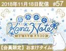 【会員限定動画|おまけタイム #57】 優木かな KANANOTE on the radio