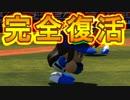 【ゆっくり実況】最弱投手でマイライフpart88【パワプロ2017】