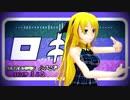 【MMD】ロキPVキットを使って時報ちゃんに踊ってもらいました