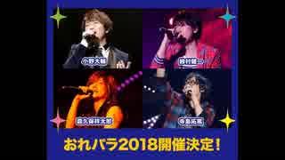 おれパラ2018特番 We'lluminate☆PARTY【文