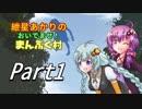 【StoneHearth】紲星あかりのおいでませ!まんぷく村_01【VOICEROID実況プレイ】