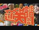 【合作】TVCM合作通天閣