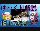 【ファンタジー武器をゆっくり解説】第十八回 越王勾践剣(前編)