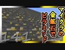 【ゆっくり実況】とりあえず石炭10万個集めるマインクラフト#141【Minecraft】