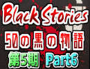 【Black Stories】5人で不可思議な事件の謎を解く黒い物語part6【複数実況】