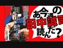 【追悼】あ、田中誠司の最終回読んだ?
