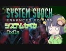 【SystemShock】システムセイカ0x0a【VOICEROID実況】