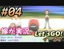#04 嫁が実況(ゲスト夫)【ポケットモンスター Let'sGO!イーブイ】~愛の力でゲット...