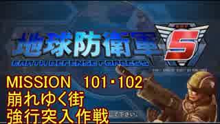【地球防衛軍5】一般R、INF縛りでhageるM101・102【ゆっくり実況】