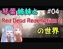 "【VOICEROID実況】琴葉姉妹と""Red Dead Redemption 2""の世界 #04【RDR2】"