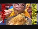 【飯動画】皿うどんを見苦しく食べてみた【ASMR】