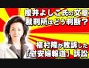 引用元:櫻井よしこ氏の文章、裁判所はどう判断? 植村隆氏が敗訴した「慰安婦報道」訴訟