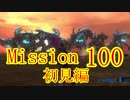 【地球防衛軍5】初心者、地球を守る団体に入団してみた☆105日目【実況】