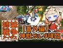 【CeVIO実況】姉妹戦争アイギス#11「番外:神獣ガルダ降臨神級」