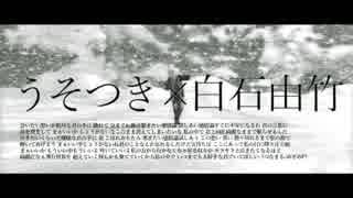 【MMD金カム】うそつき【白石由竹】