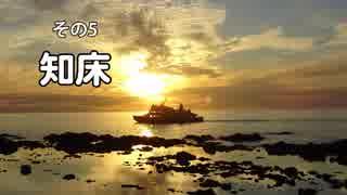 北海道二輪旅2017 疾風DOTO ⑤ 知床