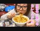 【飯動画】真夜中にカレーうどん食う女【ASMR】