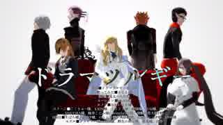 【Fate/MMD】クリプター/ドラマツルギー【