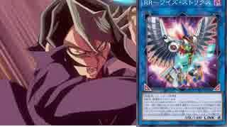 【遊戯王ADS】RR‐ワイズ・ストリクス
