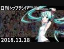 日刊トップテン!VOCALOID&something【日刊ぼかさん2018.11.18】