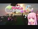 【Minecraft】茜ちゃんはマイクラがしたい!  #5【VOICEROID...