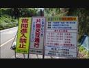 【酷道ラリー】東九州縦断険道コース その11
