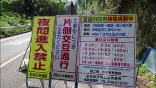 【酷道ラリー】東九州縦断険道コース その