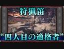 【MHW】狩猟笛で上位レイギエナ【ゆっくり実況プレイ】