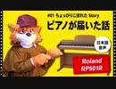 【名探偵ホームズの着ぐるみで語る】ピアノが届いた話【空からこぼれたStory 自作 Fursuit  Roland RP501R sherlockhound】