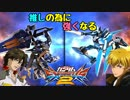 【女性実況】初心者から始めるブレイヴバーサス with青枠SL Part1【EXVS2】