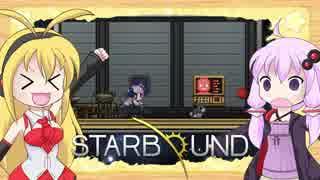 【Starbound】ゆかりとマキの星間旅行 par