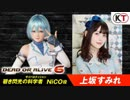 「上坂すみれ」『DEAD OR ALIVE 6』新キャラクター「NiCO」公...