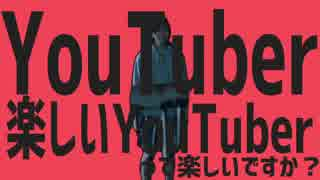 YouTuber楽しいYoutuberって楽しいですか?