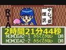 PCエンジン版 桃太郎伝説外伝 夜叉姫 RTA 2時間21分44秒