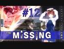 【#12】The MISSING - J.J.マクフィールドと追憶島 -【実況】